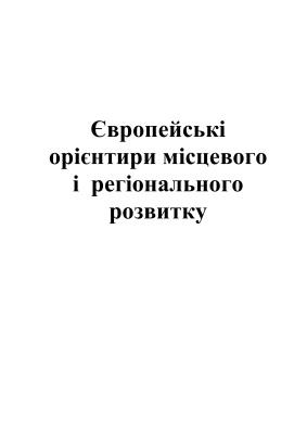 Пухтинський М., Власенко М. (ред.) Європейські орієнтири місцевого і регіонального розвитку