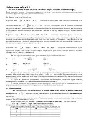 Основы алгоритмизации математических задач