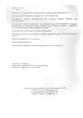 Вологин Е.А., Ермушина Н.Н., Жильцова М.Б. Культурология