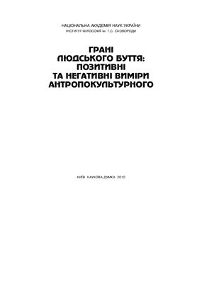 Хамітов Н.В. Грані людського буття: позитивні та негативні виміри антропокультурного