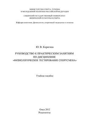 Корягина Ю.В. Руководство к практическим занятиям по дисциплине Физиологическое тестирование спортсмена