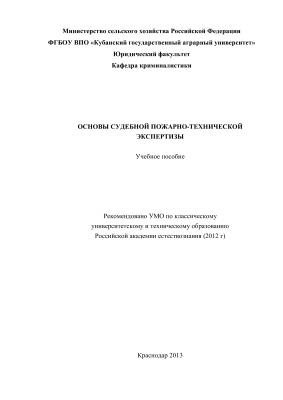 Меретуков Г.М., Гусев А.В., Помазанов В.В. и др. Основы судебно-пожарной технической экспертизы