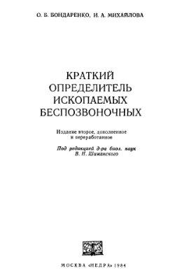 Бондаренко О.Б., Михайлова И.А. Краткий определитель ископаемых беспозвоночных