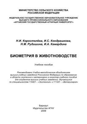 Коростелёва Н.И. и др. Биометрия в животноводстве