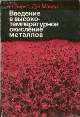 Биркс Н., Майер Дж. Введение в высокотемпературное окисление металлов