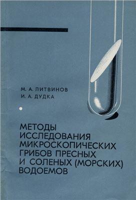 Литвинов М.А., Дудка И.А. Методы исследования микроскопических грибов пресных и соленых (морских) водоемов