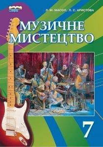 Масол Л.М., Аристова Л.С. Музичне мистецтво. 7 клас