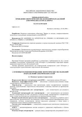 СО 34.09.166-00 (РД 153-34.3-09.166-00) Типовая программа проведения энергетических обследований подразделений электрических сетей АО-энерго