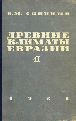 Синицын В.М. Древние климаты Евразии. Часть 1. Палеоген и неоген