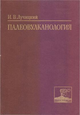 Лучицкий И.В. Палеовулканология