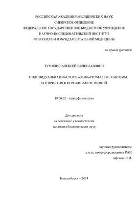 Тумялис А.В. Индивидуальная частота альфа-ритма и механизмы восприятия и переживания эмоций