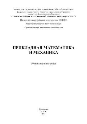 Вельмисов П.А. (отв. ред.) Прикладная математика и механика