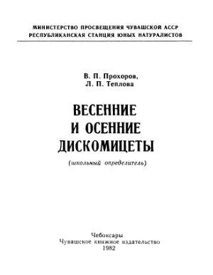 Прохоров В.П., Теплова Л.П. Весенние и осенние дискомицеты