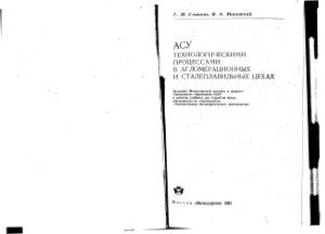 Глинков Г.М., Маковский В.А. АСУ технологическими процессами в агломерационных и сталеплавильных цехах