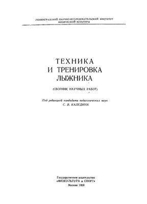 Каледин С.В. (ред.). Техника и тренировка лыжника