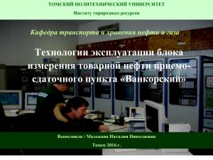 Технологии эксплуатации блока измерения товарной нефти приемо-сдаточного пункта Ванкорский