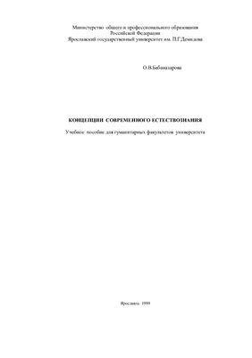 Бабаназарова О.В. Концепции современного естествознания