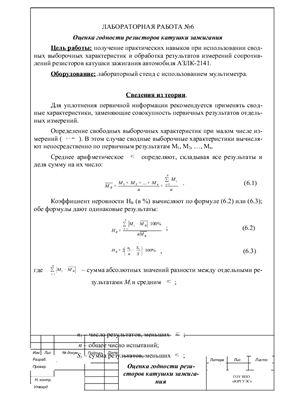 Оценка годности резисторов катушки зажигания