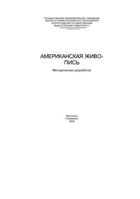 Бакумова Е.В. Американская живопись