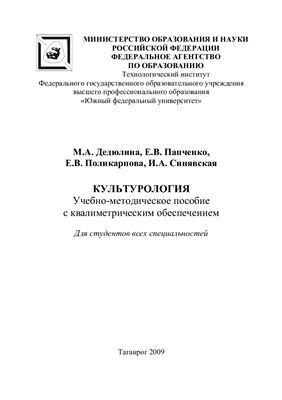 Дедюлина М.А., Папченко Е.В., Поликарпова Е.В., Синявская И.А. Культурология