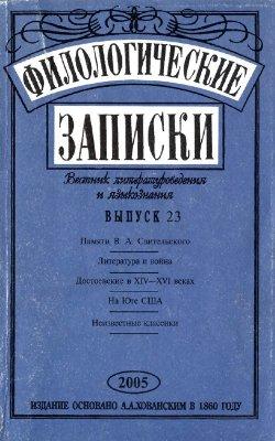 Филологические записки. Вестник литературоведения и языкознания 2005 №23