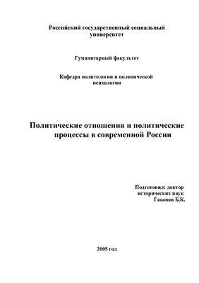 Гасанов Б.К. Политические отношения и политические процессы в современной России