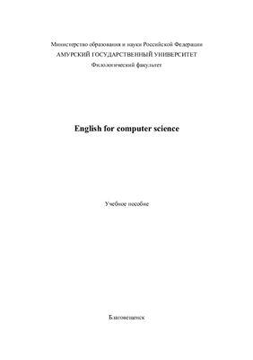 Шелевая Н.Н. English for Computer Science