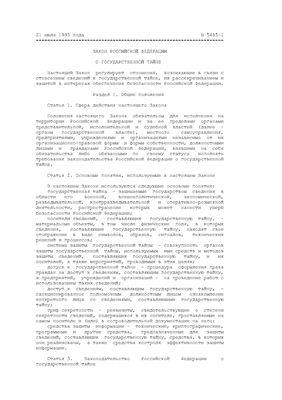 Закон Российской Федерации. О государственной тайне