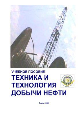 Кагарманов И.И. Учебное пособие по добычи нефти