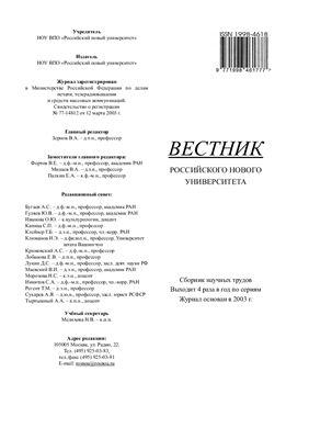 Вестник Российского нового университета 2011 Выпуск 1. Проблемы социально-гуманитарных и психологических наук