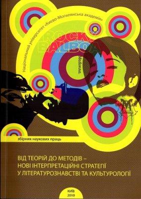 Белгра Д. (ред.) Від теорій до методів - нові інтерпретаційні стратегії у літературознавстві та культурології