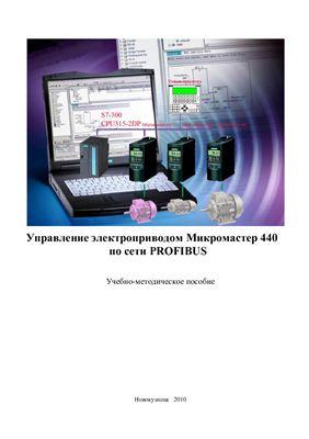 Романов В.П. Управление электроприводом Микромастер 440 по сети PROFIBUS Учебно-методическое пособие