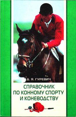 Гуревич Д.Я. Справочник по конному спорту и коневодству