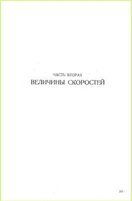 Никитин А.А. Таблицы внутренней баллистики. Часть 3/3
