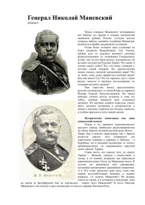 Биография генерала Николая Маиевского