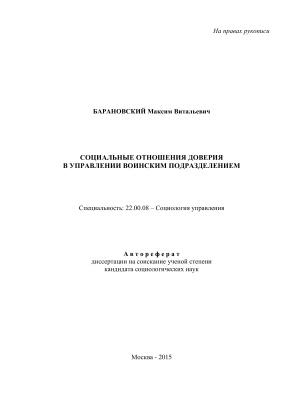 Барановский М.В. Социальные отношения доверия в управлении воинским подразделением