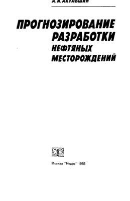 Акульшин А.И. Прогнозирование разработки нефтяных месторождений