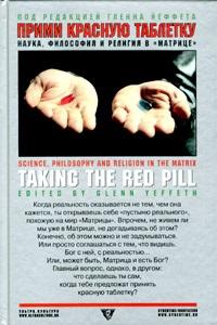 Йеффет Гленн. Прими красную таблетку: Наука, философия и религия в Матрице