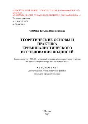 Орлова Т.В. Теоретические основы и практика криминалистического исследования подписей