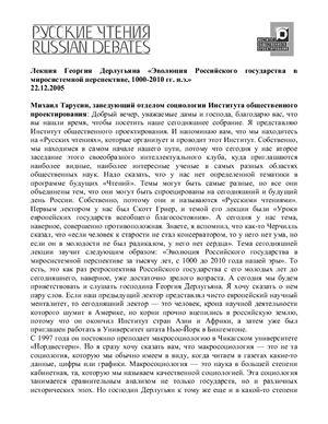 Дерлугьян Г.М. Эволюция Российского государства в миросистемной перспективе, 1000-2010 гг. н.э