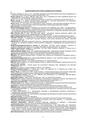 Покровский В.И. Энциклопедический словарь медицинских терминов