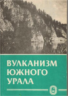 Серавкин И.Б., Косарев А.М., Салихов Д.Н. и др. Вулканизм Южного Урала