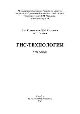 Красовская И.А., Курлович Д.М., Галкин А.Н. ГИС-технологии