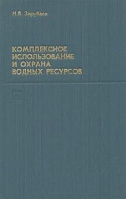 Зарубаев Н.В. Комплексное использование и охрана водных ресурсов