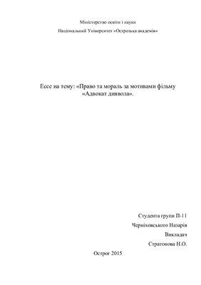 Черніховський Н.С. Право і мораль за мотивами фільму Адвокат диявола