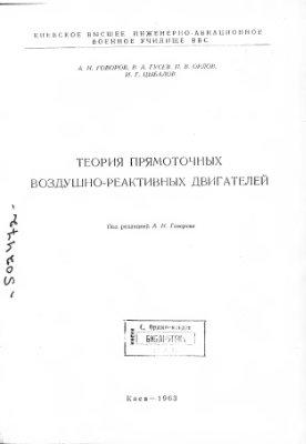 Говоров А.Н., Гусев В.А., Орлов П.В. и др. Теория прямоточных воздушно-реактивных двигателей