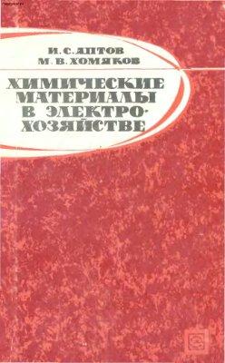 Аптов И.С., Хомяков М.В. Химические материалы в электрохозяйстве