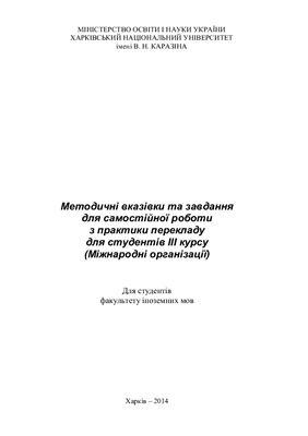 Гайдар Д.О., Медведєва А.О. Методичні вказівки та завдання для самостійної роботи з практики перекладу для студентів III курсу (Міжнародні організації)