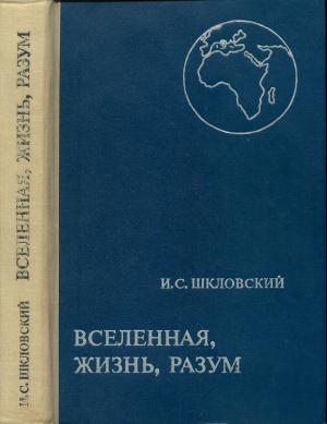Шкловский И.С. Вселенная, жизнь, разум