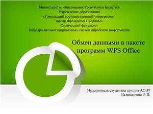 Кадаментова Е.П. Офисные приложения. Обмен данными